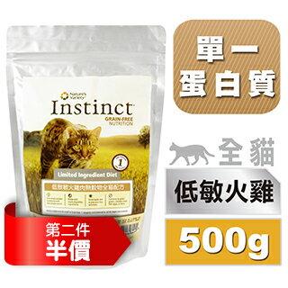 Instinct本能 低致敏火雞肉無穀物全貓配方^(500g^) 2入組