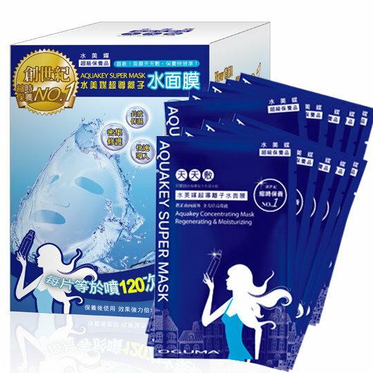 ★米兒俐Mildly★【OGUMA 水美媒】水美媒超導離子水面膜1盒 (30片入)