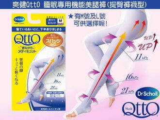 ★米兒俐Mildly★日本 Dr.Scholl 爽健 QTTO 睡眠專用機能美腿襪(提臀褲襪型)