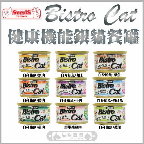 +貓狗樂園+ 惜時【健康機能。銀貓餐罐。小。80g】520元*一箱24罐賣場 - 限時優惠好康折扣