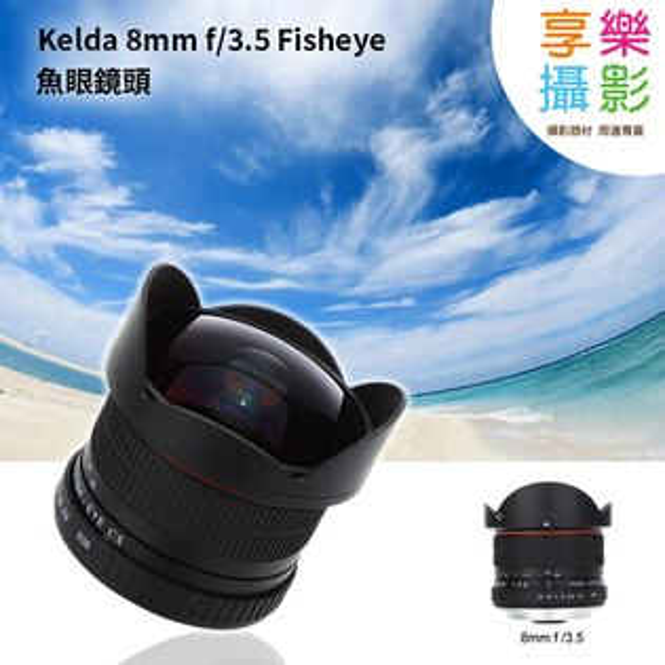 [享樂攝影] ROWA樂華 Kelda 8mm f3.5 167°魚眼鏡頭 Fisheye 超廣角鏡 for Canon EOS EF / Nikon APS-C