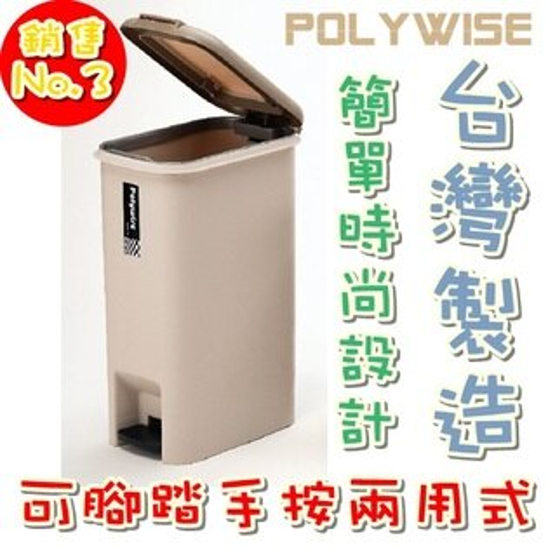 POLYWISE BI-5913 大哈登兩用腳踏手按垃圾桶(25L)