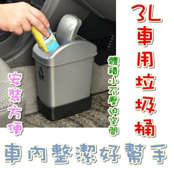 POLYWISE BI-5926  車用垃圾桶、車上垃圾桶(3L)灰色、黑色,台灣製造