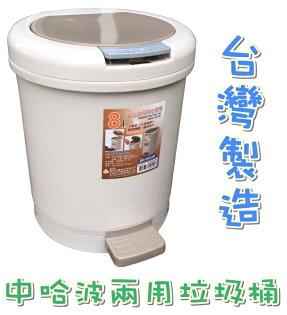 POLYWISE BI-5939 中哈波兩用腳踏手按垃圾桶(8L) 台灣製造 日式居家 咖啡&米白色