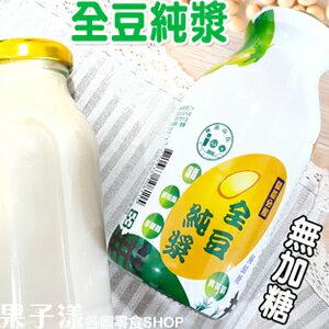 台灣在地美食 牧菌山丘全豆純漿 豆漿(單瓶) [TW047] - 限時優惠好康折扣