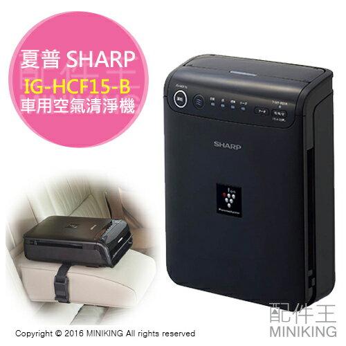 【配件王】 日本代購 SHARP 夏普 IG-HCF15-B 車用空氣清淨機 自動檢測 抗菌除臭花粉 勝IG-GCF15