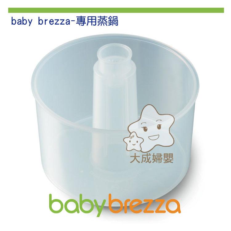 【大成婦嬰】美國 babybrezza 副食品料理機(附食譜) +專用蒸鍋 1年保固 台灣總代理保固 5