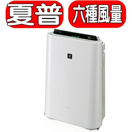 《特促可議價》SHARP夏普【KC-JD60T-W】空氣清淨機