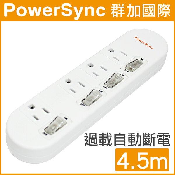 【群加 PowerSync】防雷擊4開4插延長線(加大距離) / 4.5M (PWS-EEA4445)