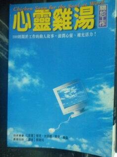 【書寶二手書T1/財經企管_GPT】心靈雞湯:關於工作_傑克?坎菲爾