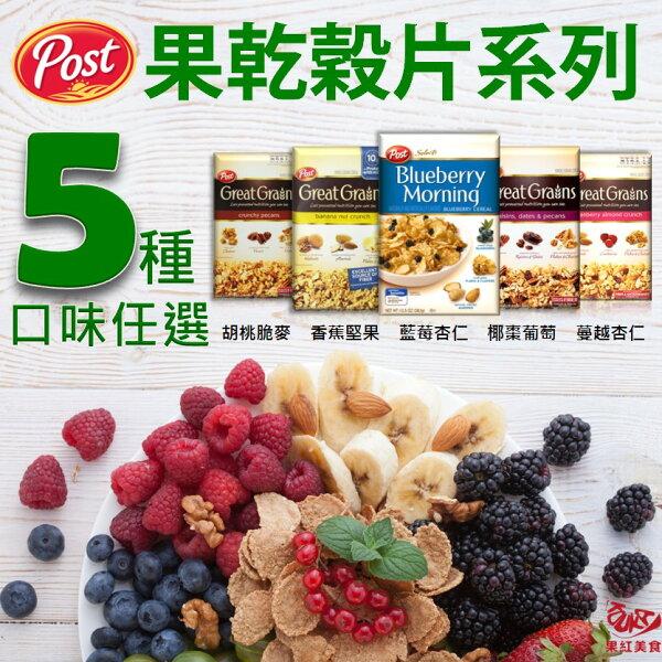 [現貨] POST果乾穀片5種口味任選-胡桃脆麥.藍莓杏仁.蔓越莓杏仁.香蕉堅果.水果胡桃