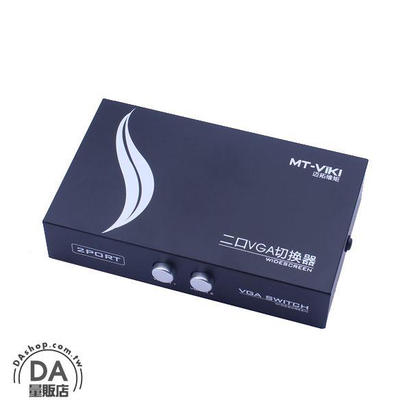 《DA量販店》手動式 2進1出 螢幕 切換器 VGA SWITCH 免電源 可反向連接(20-490)