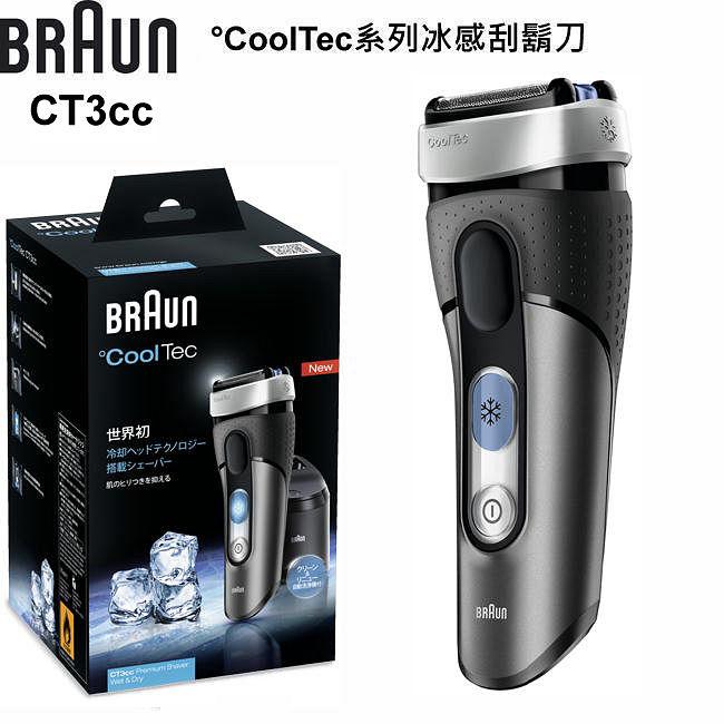 德國百靈BRAUN-°CoolTec系列世界首創冰感科技電鬍刀 CT3cc鈦晶灰 0