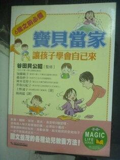 【書寶二手書T1/親子_JBR】寶貝當家:讓孩子學會本身來_上野通子