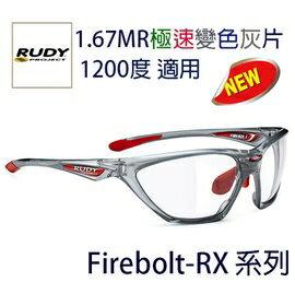 『凹凸眼鏡』義大利 Rudy Project Firebolt-RX ~1200度配到好~ (1.67 MR 極速變色灰片客製化運動專用光學鏡片)~六期零利率