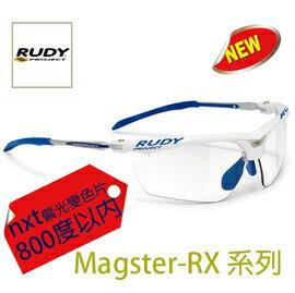 『凹凸眼鏡』義大利 Rudy Project Magster RX ~800度配到好 (NXT偏光變色片客製化運動專用光學鏡片)~六期零利率