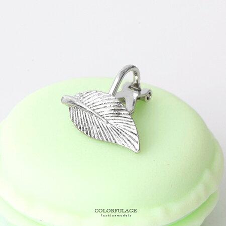耳環 自然清新葉子造型夾式耳環 簡約有型 免穿耳洞超好搭配 柒彩年代【ND226】單支 0