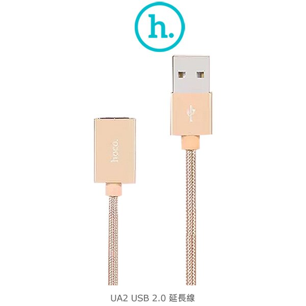 HOCO UA2 USB 2.0 延長線 充電傳輸線 數據傳輸 充電線 加長 ~  好康折