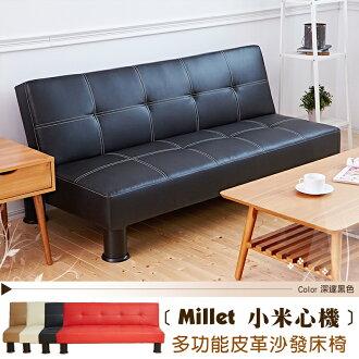 熱銷經典【Millet 小米心機】皮革多人座優質沙發床(四色) ★班尼斯國際家具名床