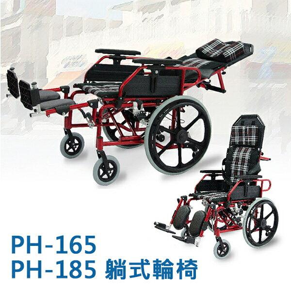 躺式輪椅(未滅菌) PH-185,PH-165