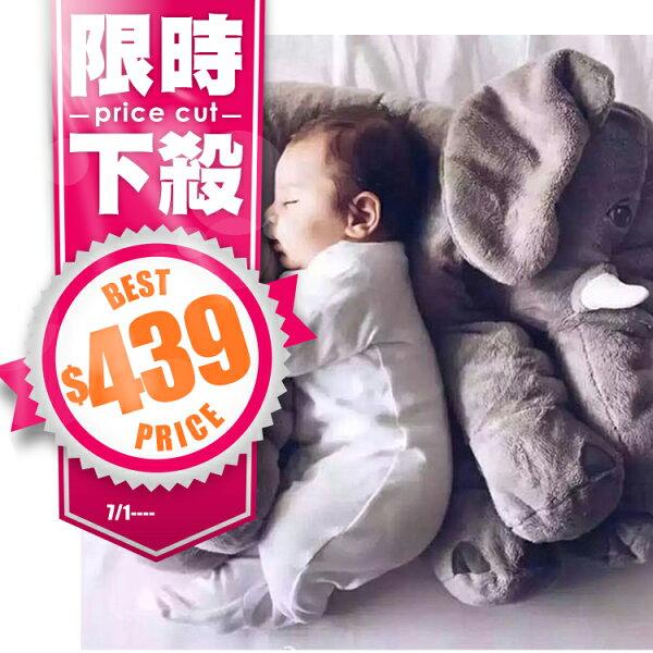 大象抱枕 嬰兒枕頭 安撫療癒系 兒童抱枕 【庫奇小舖】