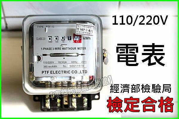 【東益氏】 單相兩線分電表 PTF電錶《30A、110V / 220V 通用 》出租套房 雅房 冷氣 家電適用