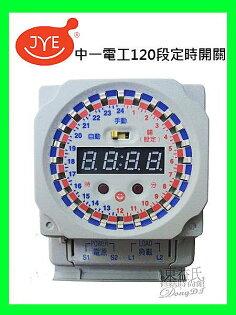 中一電工JY-8500 30A定時器120段定時開關停電補償150小時 【東益氏】售國際牌Panaconic 赤道 電子定時器 水電材料