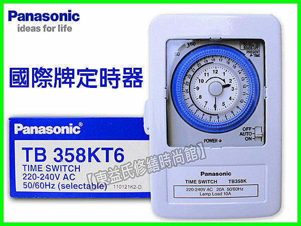 【東益氏】國際牌定時器TB358K(220V)機械式定時開關 另售TB356K(110V電壓) 中一定時器 電子定時器