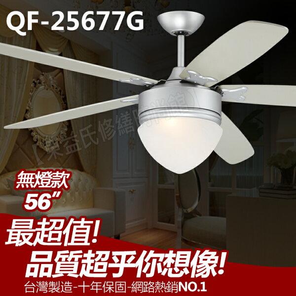 QF-25677G 56吋藝術吊扇 霧鋁銀 售附燈組 歡迎詢價【東益氏】售通風扇 各尺寸藝術吊扇