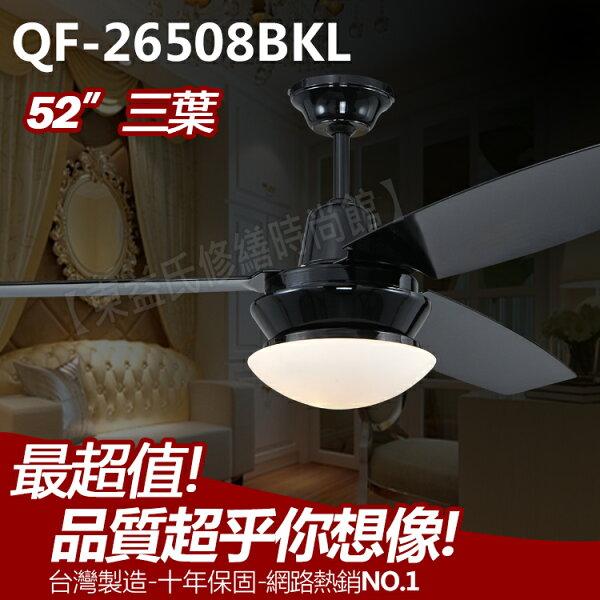 QF-26508BKL 52吋藝術吊扇 貴族黑 售附燈組 歡迎詢價【東益氏】售通風扇 各尺寸藝術吊扇