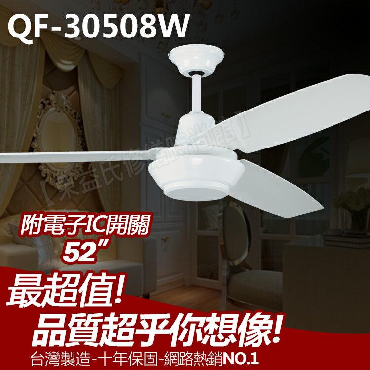 QF~30508W 52吋藝術吊扇 杏仁白 無燈款 電子IC開關~東益氏~售通風扇 各尺寸
