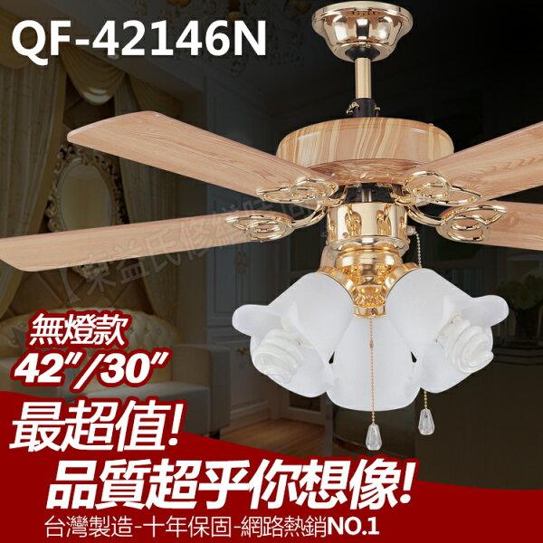 QF-42146N 42吋藝術吊扇 原木 無燈款 可訂製30吋【東益氏】售通風扇 各尺寸藝術吊扇