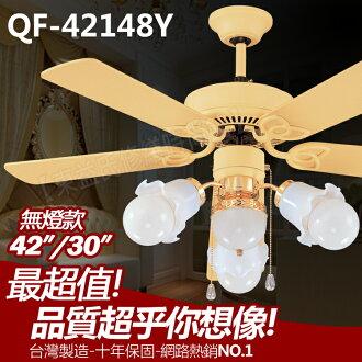 QF-42148Y 42吋藝術吊扇 鵝黃 無燈款 可訂製30吋【東益氏】售通風扇 各尺寸藝術吊扇