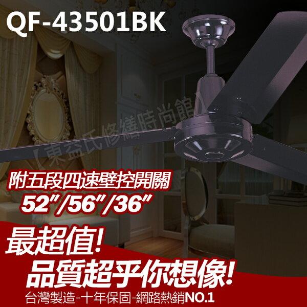 QF-43501BK 52吋藝術吊扇 貴族黑 可訂製56、42、36吋【東益氏】售通風扇 各尺寸藝術吊扇