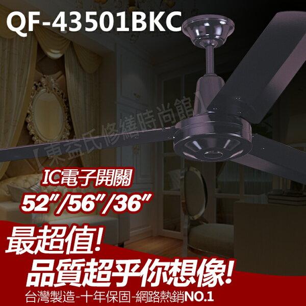 QF-43501BKC 52吋藝術吊扇 貴族黑 附IC電子開關 可訂製56、42、36吋【東益氏】售通風扇 各尺寸吊扇
