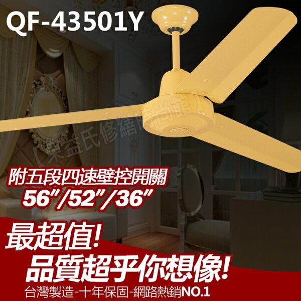 QF-43501Y 52吋藝術吊扇 山雀黃 可訂製56、42、36吋【東益氏】售通風扇 各尺寸藝術吊扇