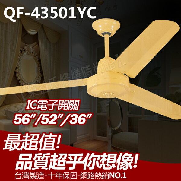 QF-43501YC 52吋藝術吊扇 山雀黃 附IC電子開關 可訂製56、42、36吋【東益氏】售通風扇 各尺寸藝術吊扇