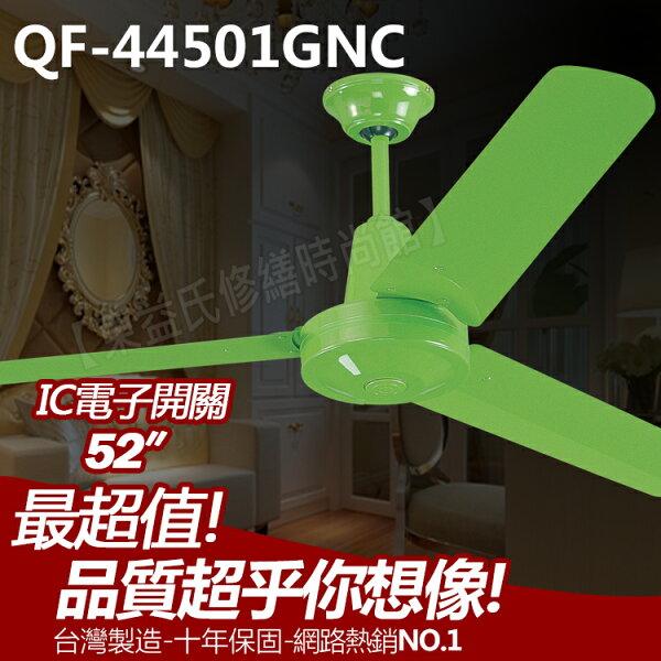 QF-44501GNC 52吋藝術吊扇 環保綠 附IC電子開關 可訂製56、42、36吋【東益氏】售通風扇 各尺寸藝術吊扇
