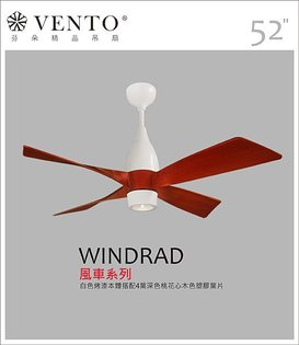 【Windrad風車系列】白色烤漆本體搭配深色桃花心木色塑膠葉片 芬朵VENTO 52吋吊扇【東益氏】售藝術吊扇 60吋