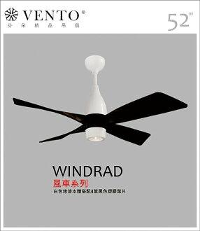 【Windrad風車系列】白色烤漆本體搭配黑色塑膠葉片 芬朵VENTO 52吋吊扇【東益氏】售藝術吊扇 60吋