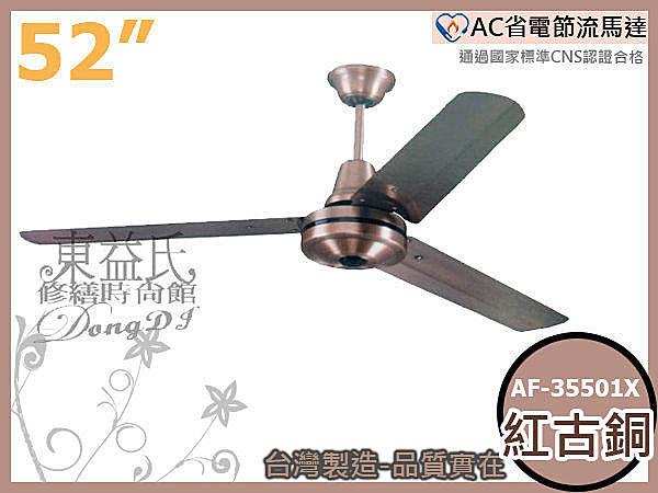 【東益氏】52吋三葉吊扇《紅古銅色、古銅色》附四段三速壁控開關.台灣製造.可改製36吋 另售暖風乾燥機 輕鋼架循環扇