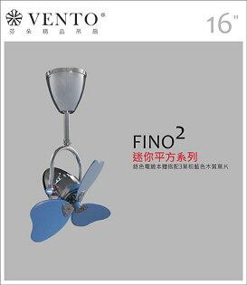 【Fino2迷你2系列】鉻色電鍍本體搭配粉藍色木質塑膠葉片 芬朵VENTO 16吋吊扇【東益氏】售藝術吊扇 60吋