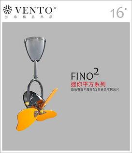 【Fino2迷你2系列】鉻色電鍍本體搭配黃色木質塑膠葉片 芬朵VENTO 16吋吊扇【東益氏】售藝術吊扇 60吋