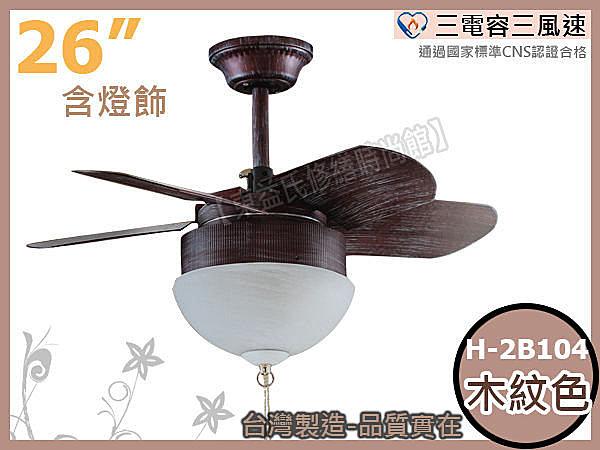 【東益氏】 26吋藝術吊扇含燈飾多種顏色-台灣製-通過CNS專業吊扇『售阿拉斯加.52吋.60吋』