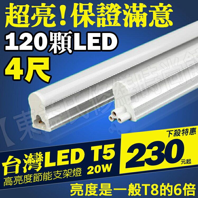 4尺LED 支架燈/層板燈/日光燈T5 超明亮附35cm雙頭-快速串接線 台灣製造 保固一年【東益氏】售T8 東亞23w燈泡 燈管