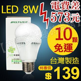 LED 8W 燈泡 白光【東益氏】台灣製造 節能省電 售3W5W6W9W10W12W23W東亞 飛利浦 歐司朗 舞光 愛迪生 亮王 台光光電 旭光