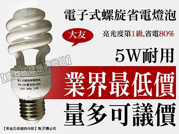 【東益氏】《網路銷售第一》大友5W螺旋超亮迷你省電燈泡E27/120V@白光/黃光 另售 東亞 飛利浦 Panasonic 亮王 壯格 各式燈泡燈具