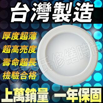 【東益氏】 LED崁燈12W嵌燈  筒燈 層板燈 15CM 磨砂玻璃罩 高亮度 設計師最愛 高質感 不眩光 柔和光 台灣製造保固一年 售LED燈泡 LED燈管