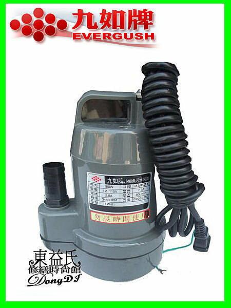 ~東益氏~九如牌小鯨魚FW~01汙水泵浦 沉水式~塑鋼汙水泵~另售馬達 加壓機 電子穩壓機