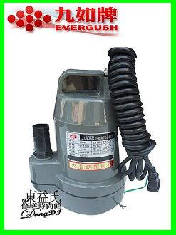 【東益氏】九如牌小鯨魚FW-01汙水泵浦/沉水式『塑鋼汙水泵』另售馬達 加壓機 電子穩壓機 水塔液面控制器